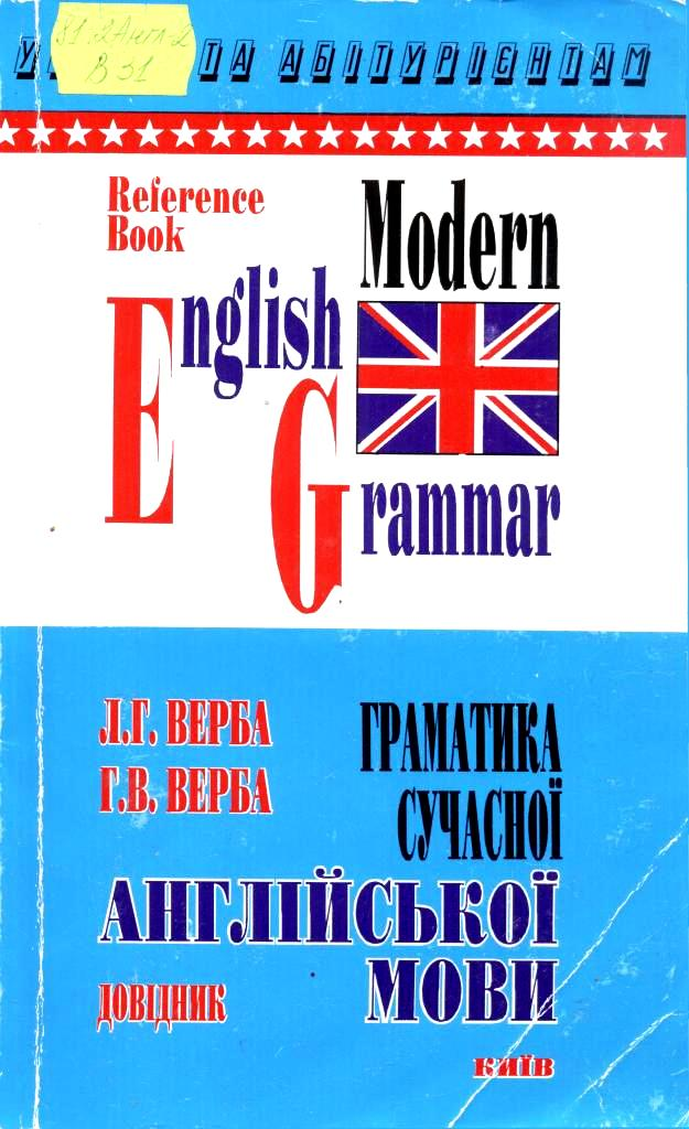 Решебник английского онлайн грамматика языка современного верба