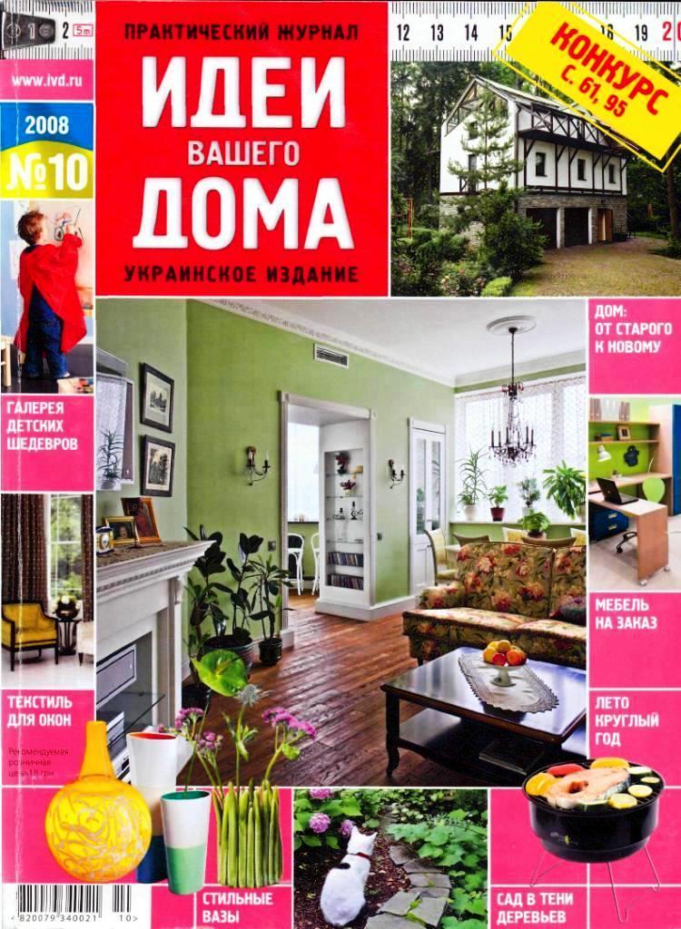 Фото журнала идеи дома