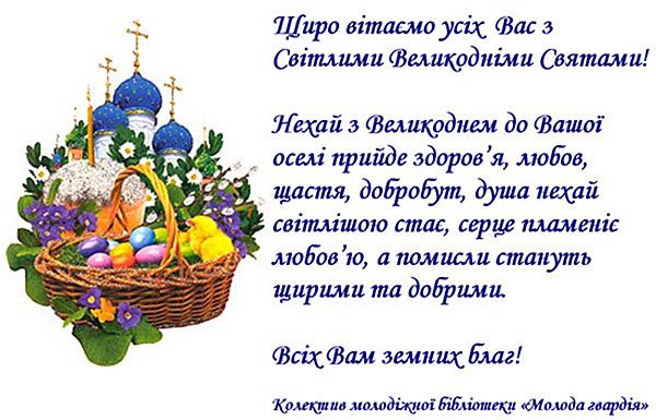 Поздравления с пасхой в прозе на украинском
