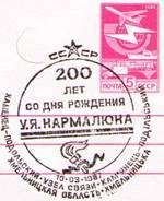 Каменец-Подольский. Устим Кармалюк